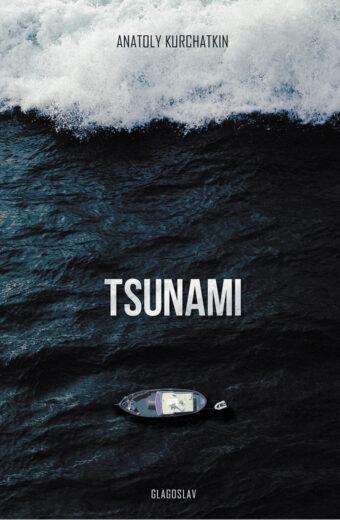 Tsunami Cover