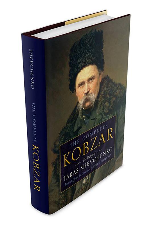 Kobzar Gift Edition